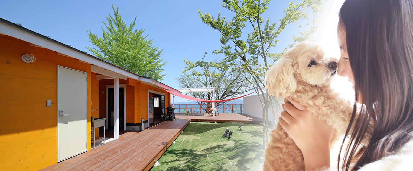 愛犬・ペットと泊まれるグランピング施設