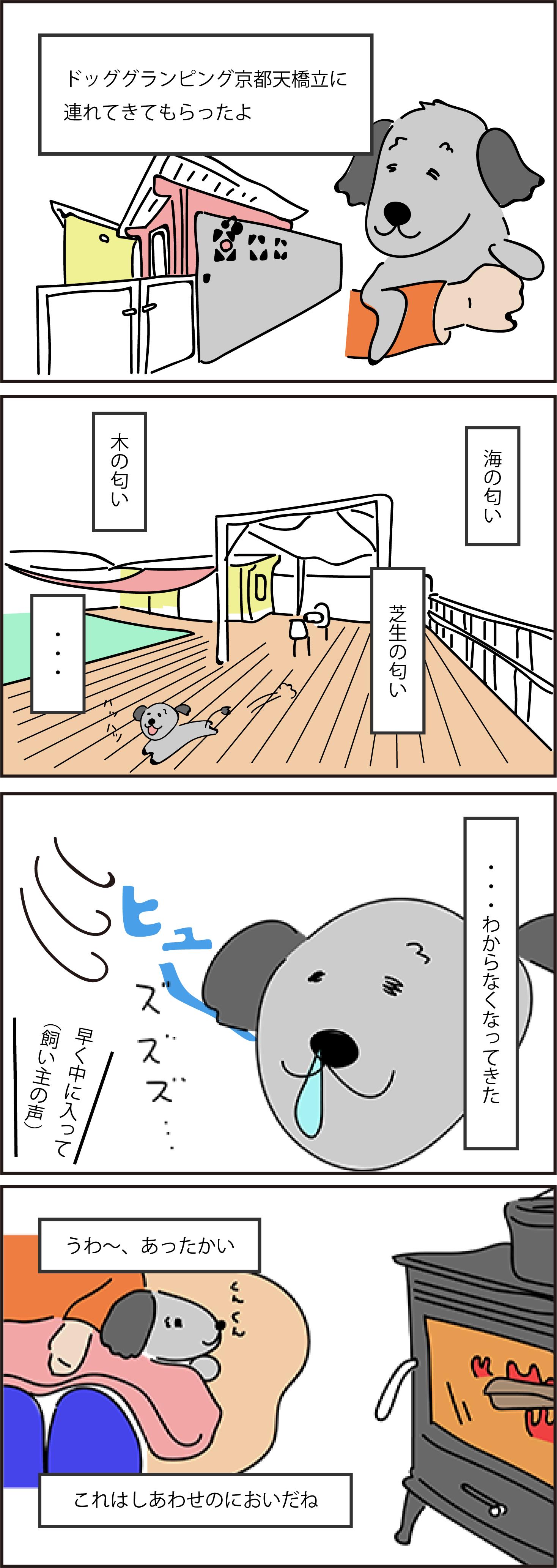 ドッググランピング京都天橋立まんが
